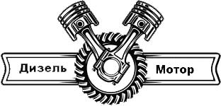 дизельмотор